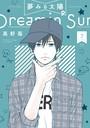夢みる太陽 7