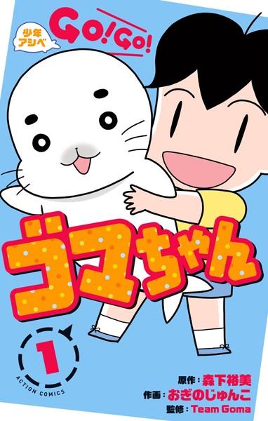 少年アシベ GO! GO! ゴマちゃん 1
