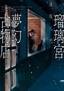 瑠璃宮夢幻古物店 5