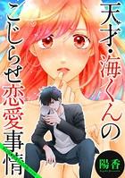 天才・海くんのこじらせ恋愛事情 分冊版 12