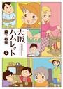 大阪ハムレット5