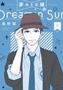 夢みる太陽 9