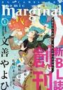 comic marginal 創刊号
