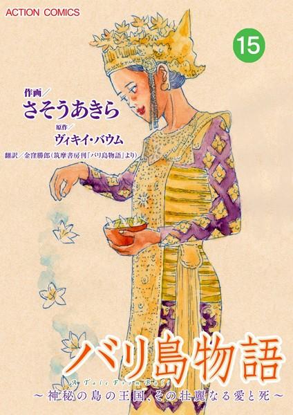 バリ島物語 〜神秘の島の王国、その壮麗なる愛と死〜 15