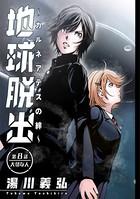 地球脱出〜カルネアデスの絆〜 分冊版 8