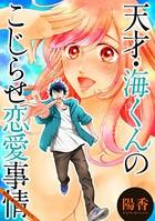 天才・海くんのこじらせ恋愛事情 分冊版 16
