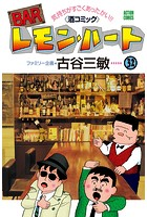 BARレモン・ハート 32
