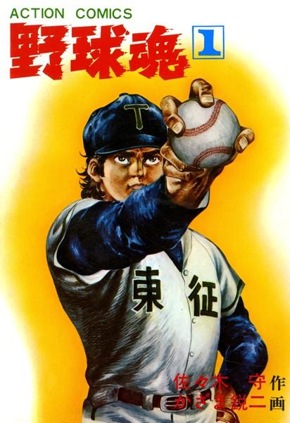 野球魂 1