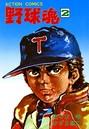 野球魂 2