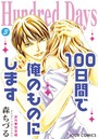 Hundred Days〜100日間で俺のものにします〜 3(完)
