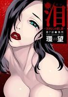 泪〜泣きむしの殺し屋〜 分冊版 7
