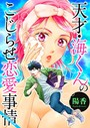 天才・海くんのこじらせ恋愛事情 分冊版 21