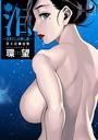 泪〜泣きむしの殺し屋〜 分冊版 8