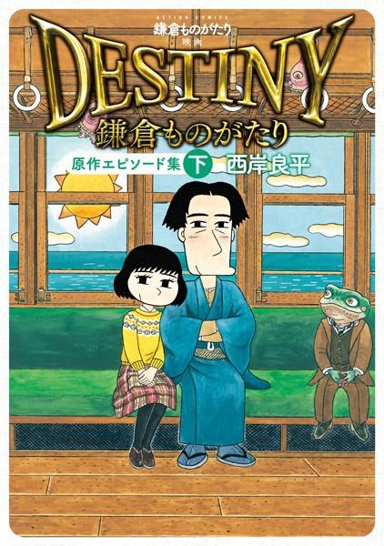鎌倉ものがたり 映画「DESTINY鎌倉ものがたり」原作エピソード集 下