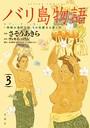 バリ島物語 〜神秘の島の王国、その壮麗なる愛と死〜 3