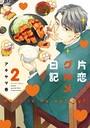 片恋グルメ日記 2