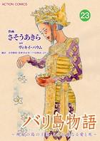 バリ島物語 〜神秘の島の王国、その壮麗なる愛と死〜 23
