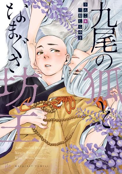 九尾の狐となまぐさ坊主 【電子コミック限定特典付き】
