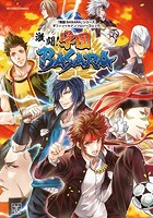 「戦国BASARA」シリーズオフィシャルアンソロジーコミック 激闘!学園BASARA