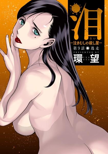 泪〜泣きむしの殺し屋〜 分冊版 9