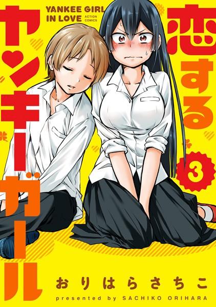 恋するヤンキーガール 3