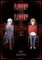 LOOP THE LOOP 飽食の館(単話)