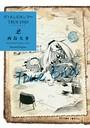 ディエンビエンフー TRUE END 2 【電子コミック限定特典付き】