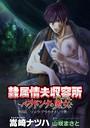 隷属情夫収容所〜ベラドンナの魔女〜 分冊版 8