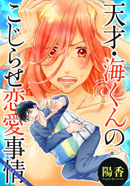天才・海くんのこじらせ恋愛事情 分冊版 25
