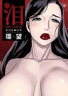泪〜泣きむしの殺し屋〜 分冊版 12