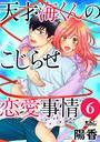天才・海くんのこじらせ恋愛事情 6
