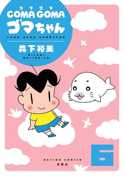 COMA GOMA ゴマちゃん 6