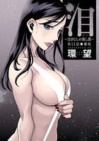 泪〜泣きむしの殺し屋〜 分冊版 13