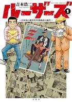 ルーザーズ〜日本初の週刊青年漫画誌の誕生〜