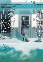 瑠璃宮夢幻古物店 7