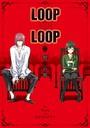 LOOP THE LOOP 2 飽食の館