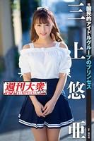 週刊大衆デジタル写真集NUDE 1 三上悠亜