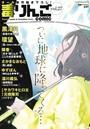 毒りんごcomic 27