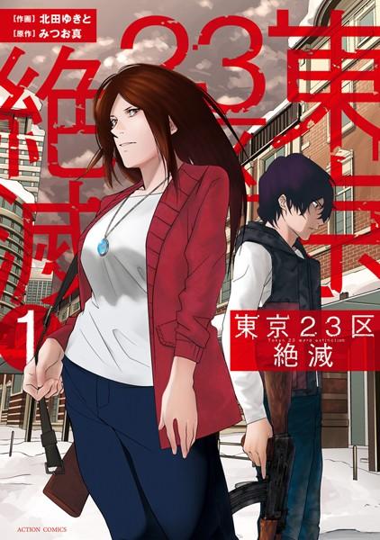 東京23区絶滅 1
