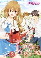 花の園芸児〜engage of flower〜 2