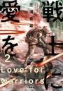 戦士に愛を 2