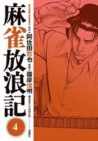 麻雀放浪記 4