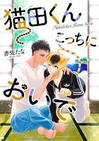 猫田くん こっちにおいで 分冊版 1