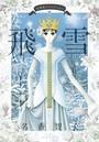 名香智子コレクション 5 飛雪