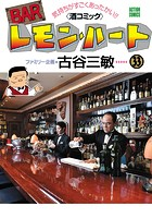 BARレモン・ハート 33