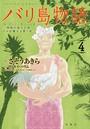 バリ島物語 〜神秘の島の王国、その壮麗なる愛と死〜 4