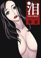 泪〜泣きむしの殺し屋〜 分冊版 15