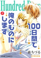 Hundred Days〜100日間で俺のものにします〜 分冊版 4