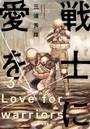 戦士に愛を 3