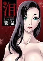 泪〜泣きむしの殺し屋〜 分冊版 16